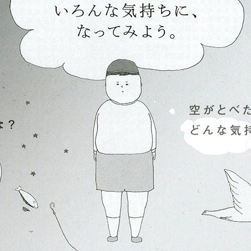ACジャパン / 全国キャンペーン新聞広告「やさしさは、想像力でひろがる」
