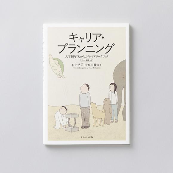 大手前大学 / 『キャリア・プランニング』