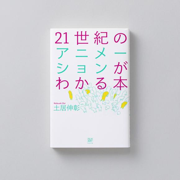 フィルムアート社 / 『21世紀のアニメーションがわかる本』