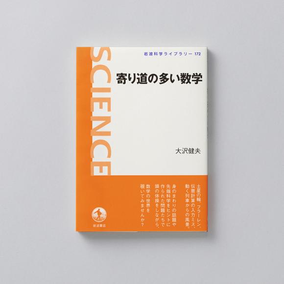 岩波書店 /『寄り道の多い数学』