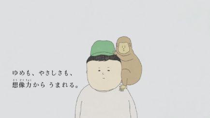 ACジャパン / TVCM『やさしさは、想像力でひろがる』<br>2014