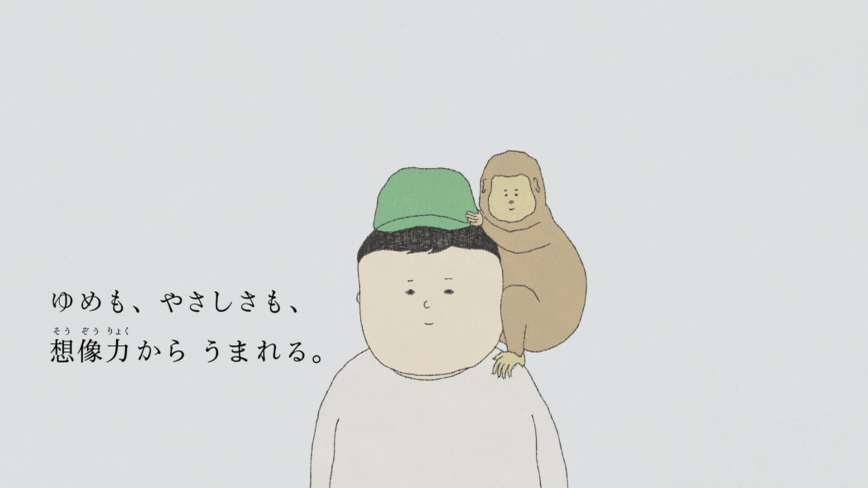 ACジャパン / TVCM『やさしさは、想像力でひろがる』