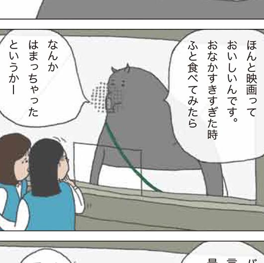 合同会社バクー / 4コマ漫画『バクのばくー』